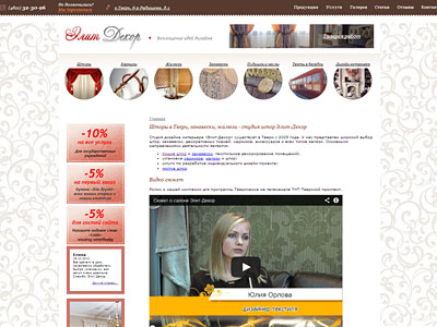 elitedecor-tver.ru